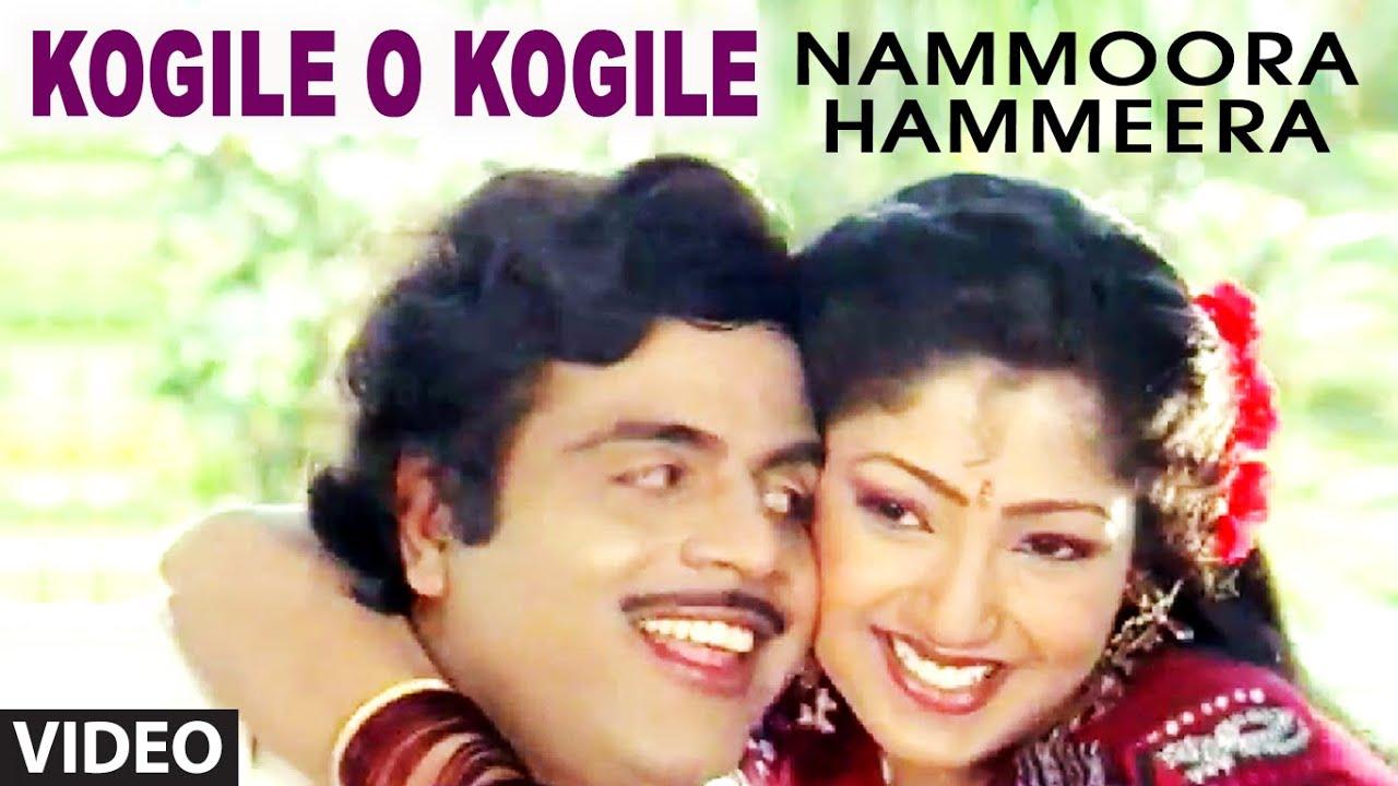 Kogile O Kogile Song Lyrics - Nammoora Hammeera|S.P. Balasubrahmanyam, Manjula Gururaj|Selflyrics