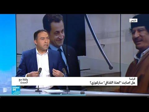 هل أصابت -لعنة القذافي- ساركوزي؟  - نشر قبل 1 ساعة