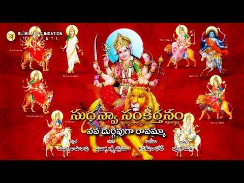 Navadurgavuga Ravamma - Laxmi Gayathri