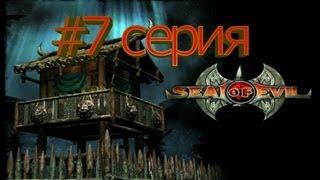 Seal Of Evil 7 серия (Сражаемся с армией солдат)