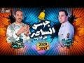 جرس الساعه علي قديمو 2020    الموسيقار أحمد ميمو و تامر شريعه    جديد وحصري 2020
