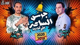 جرس الساعه علي قديمو 2020 || الموسيقار أحمد ميمو و تامر شريعه || جديد وحصري 2020