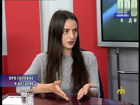 Про головне в деталях. А. Доброва А. Пашинська. Урбаністичний розвиток міста
