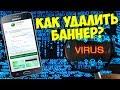 💥 КАК УБРАТЬ ВИРУС ВЫМОГАТЕЛЬ с адндроид смартфона 📱 или планшета 💵 как удалить вирус сбербанка