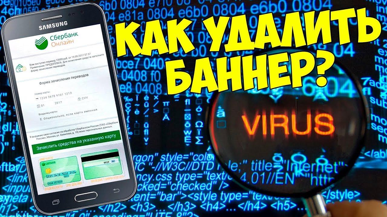 Как удалить вируса батареи на телефон