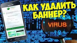💥 КАК УБРАТЬ ВИРУС ВЫМОГАТЕЛЬ с адндроид смартфона 📱 или планшета 💵 как удалить вирус сбербанка(, 2017-09-29T13:41:58.000Z)