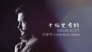 Calum Scott - Come Back Home 回來吧 (中文歌詞)