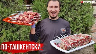 Шашлыки - Ташкентская классика, Дурбин и Марварид. Рыбка золотая - Толстолобик. Узбекистан. Ташкент