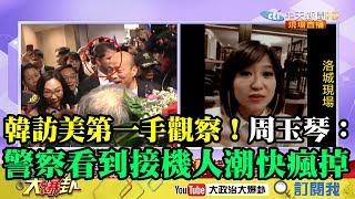 【精彩】韓訪美第一手觀察! 特派主播周玉琴:警察看到接機人潮快瘋掉了