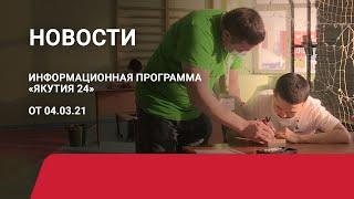 Новостной выпуск в 09:00 от 03.03.21 года. Информационная программа «Якутия 24»