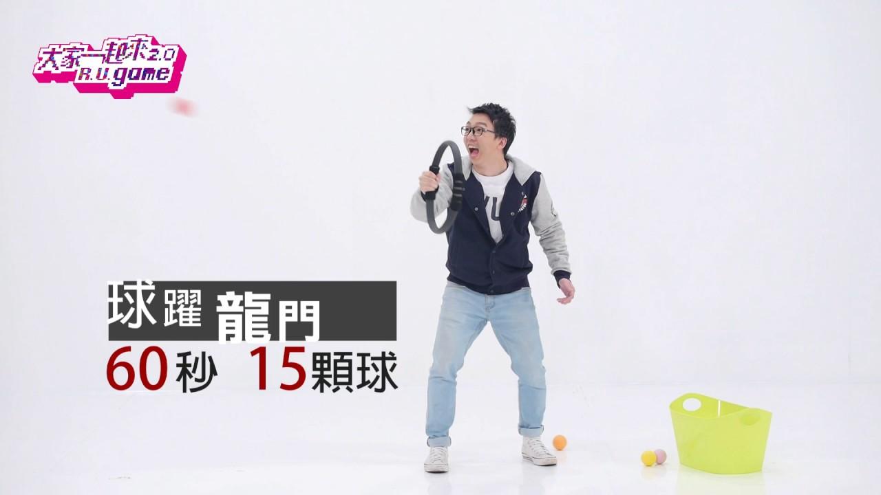 球躍龍門 | R U Game 黃金60秒遊戲