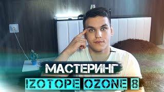 МАСТЕРИНГ /iZotope Ozone 8 / FL STUDIO /  УМНЫЙ ПРОЦЕССОР / ОБЗОР