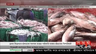 চট্টগ্রামের ফিশারিঘাট ক্রেতা-বিক্রেতার হাকডাকে সরগরম! | Somoy TV Live