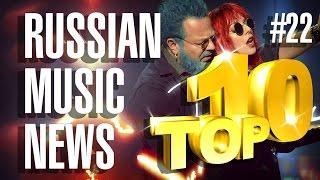 Новые клипы 2016 - Новинки Музыки #22