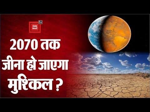 2070 तक दुनिया के तीन अरब से ज़्यादा लोग हो सकते हैं प्रभावित