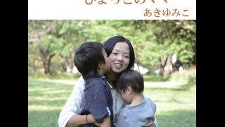 ママシンガーソングライターあきゆみこのデビューミニアルバム。 ママ歌...