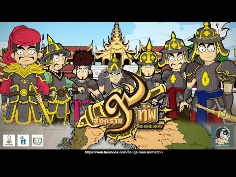 Animation 2 D เรื่อง สงครามเก้าทัพ