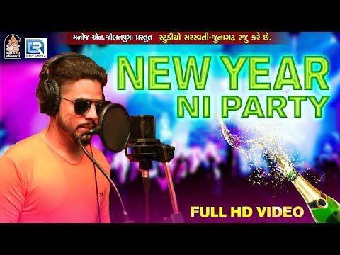 New Year Ni Party - New Year 2018 Song | Latest Gujarati DJ Song 2018 | Sanju Sehrawat | FULL VIDEO