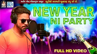 New Year Ni Party - New Year 2018 Song | Latest Gujarati DJ Song 2018 | Sanju Sehrawat | FULL VIDEO