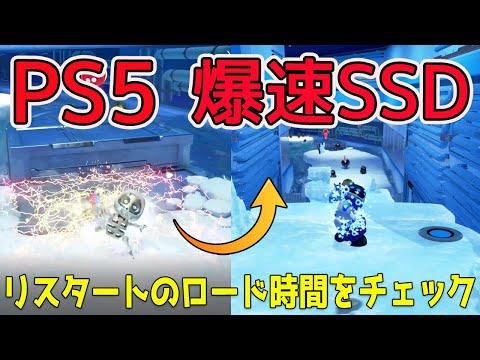 【PS5】超高速SSDがもたらす爆速ロード! ロンチ作品のリスタートを確認/Fast loading with super fast SSD! Check the restart