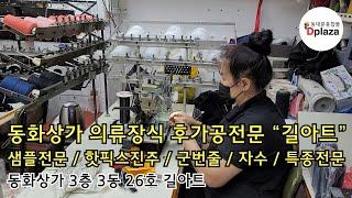동화상가 샘플전문 핫픽스진주 군번줄 자수 특종전문 &q…