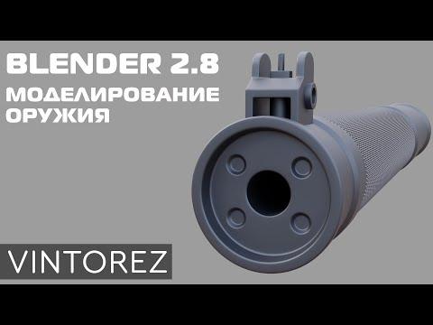 МОДЕЛИРОВАНИЕ ОРУЖИЯ В BLENDER 2.8