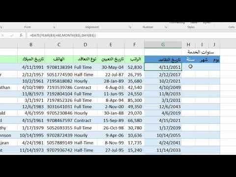 حالة عملية حساب تاريخ التقاعد وسنوات الخدمة Youtube