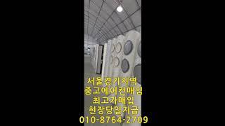 인천중고에어컨매입 서울경기지역 가능합니다.