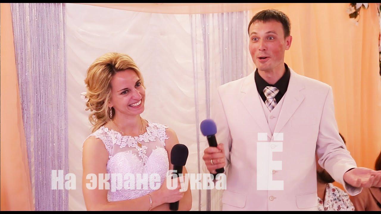 Конкурсы с женихом и невестой