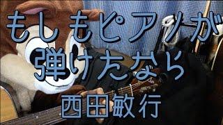 「西田敏行」さんの「もしもピアノが弾けたなら」を弾き語り用にギター...