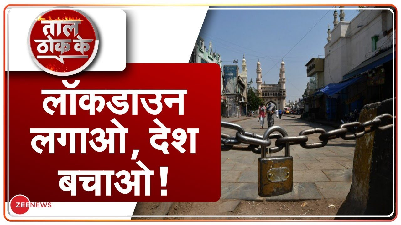 Download Taal Thok Ke LIVE : Lockdown लगाओ, देश बचाओ ! | COVID-19 | Coronavirus | TTK Live | Debate