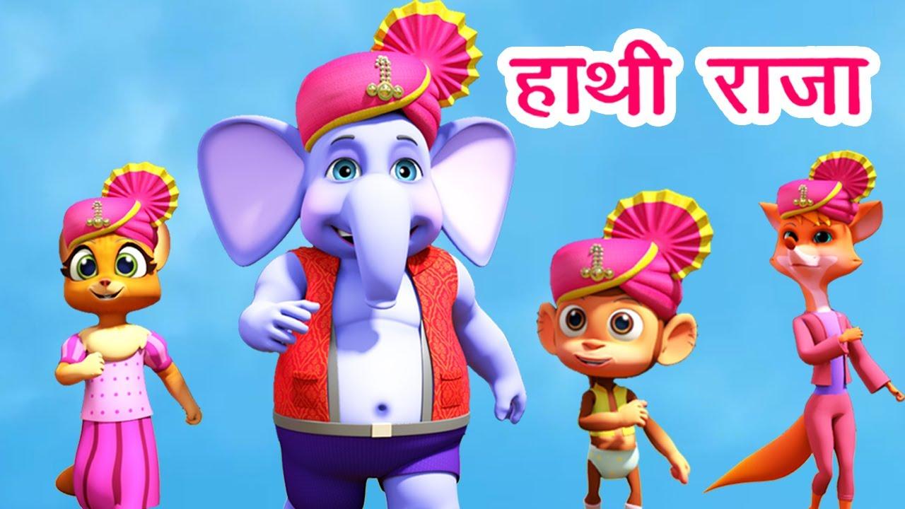 हाथी राजा कहाँ चले Hathi Raja Kahan Chale I Hindi Rhymes For Children | Balgeet I Happy Bachpan