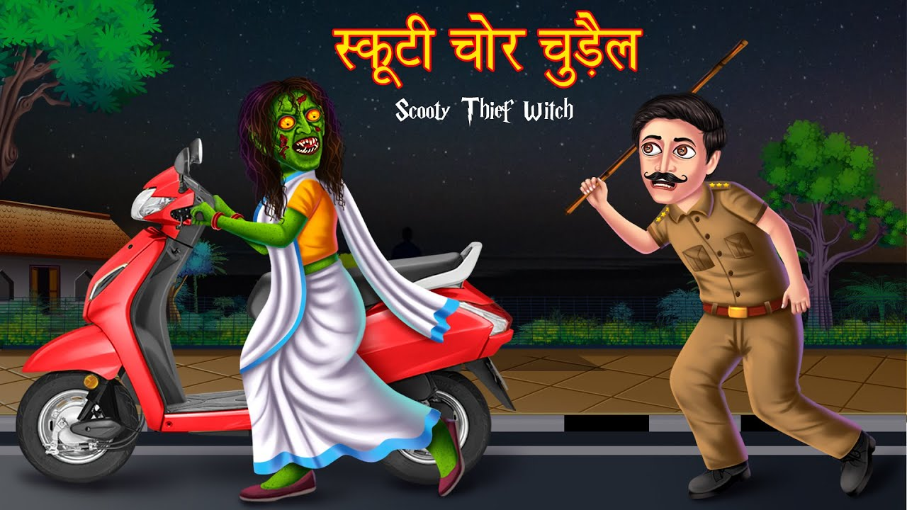 Download स्कूटी चोर चुड़ैल | Scooty Thief Witch | Stories in Hindi | Latest Horror Stories | Kahaniya | Story