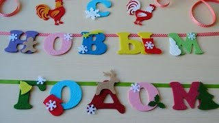 Фетр украшения и игрушки из фетра