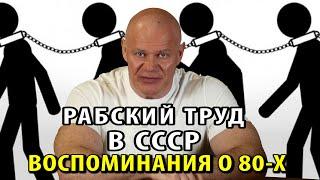 Рабский труд в СССР