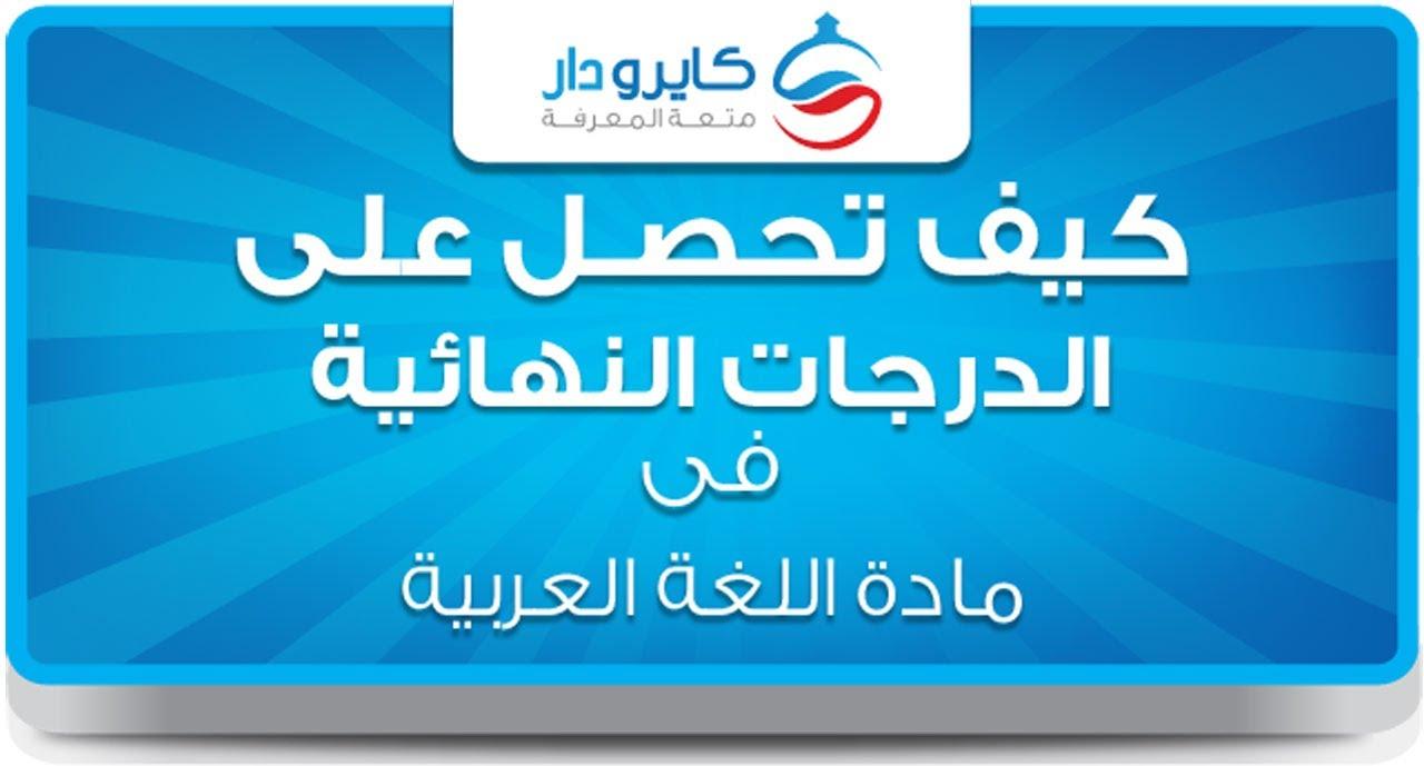 كيف تتعامل مع ورقة الامتحان فى اللغة العربية استاذ مجدى عبد المعبود
