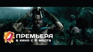 300 спартанцев: Расцвет империи (2014) HD трейлер | премьера 6 марта