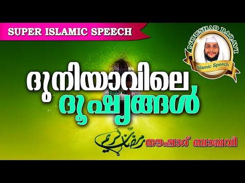 ഇഹലോകത്തെ ദൂഷ്യങ്ങൾ...  Noushad Baqavi 2016 New | Latest Islamic Speech In Malayalam