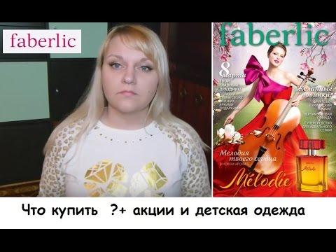 Faberlic обзор каталога №3+ детская одежда