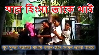 Hingsa | হিংসা | Bengali Islamic Gojol & Waz (2017)