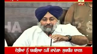 Sukhbir Badal speaks on Punjab situation