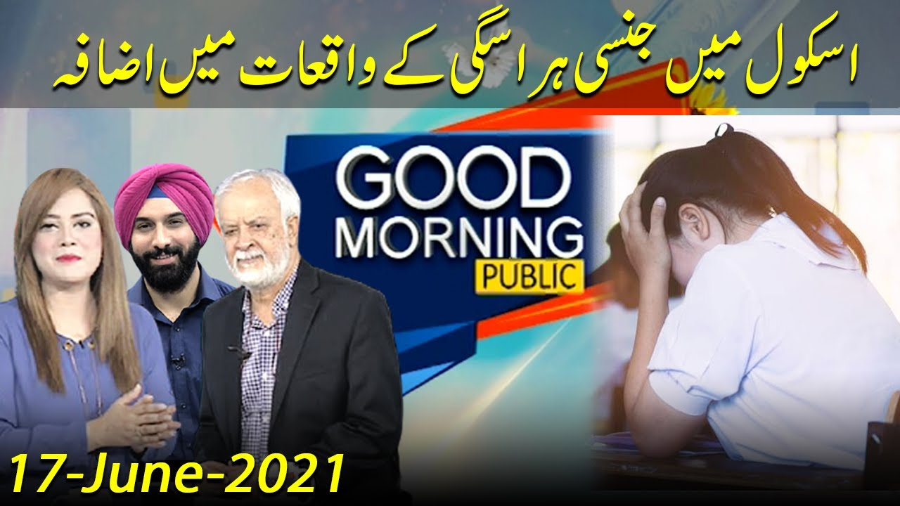 Sexual Harassment Cases In School | Good Morning Public | Guest: Dr. Seena | 17 June 2021 | Aplus