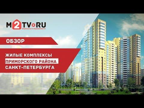 Обзор новостроек Приморского района Санкт-Петербурга