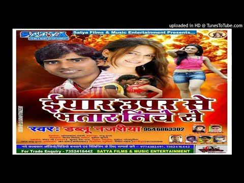 Yar Sute Uper Se Bhatar Sute Niche Me     यार सुते ऊपर से भतार सुते निचे में     Bhojpuri Song 2017