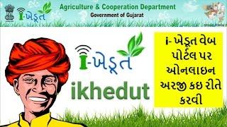 gujarati-how-to-apply-ikhedut-online-application-what-is-ikhedut-portal-ikhedut