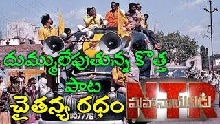 Chaitanya ratham New song   NTR mahanayakudu song   NTR biopic