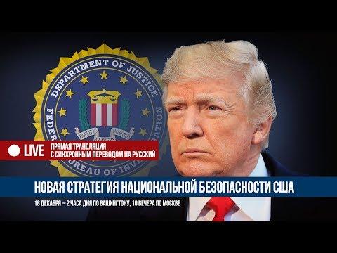 Live: новая стратегия национальной безопасности США