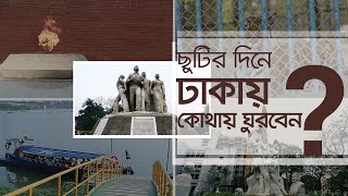 What's Happening | Places to Visit in Dhaka