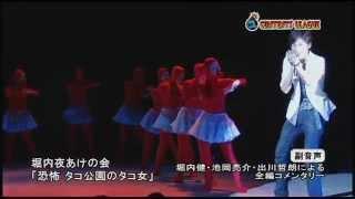 DVD堀内夜あけの会「恐怖タコ公園のタコ女」音声特典は、堀内健・池岡亮...