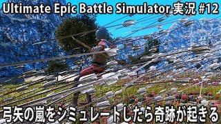 弓矢の嵐をシミュレートしたら奇跡が起きる 【 Ultimate Epic Battle Simulator 実況 #12 】 嵐 検索動画 21